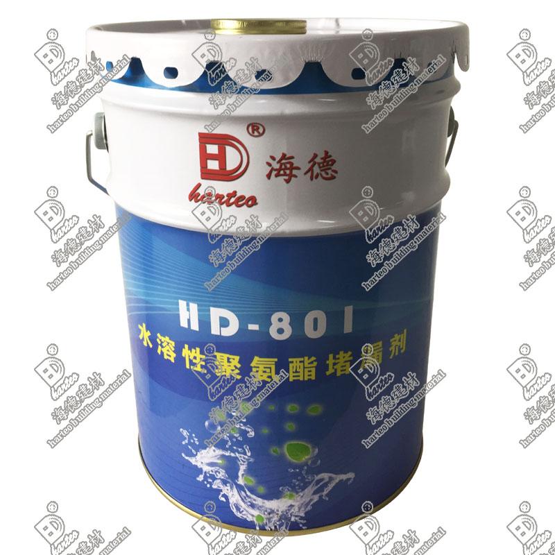 水溶性聚氨酯堵漏剂(WPU)