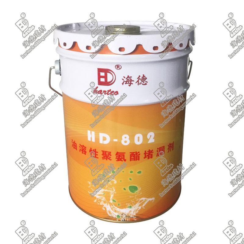 油溶性聚氨酯堵漏剂(OPU)